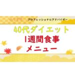 40代向けダイエット/1週間の食事メニュー